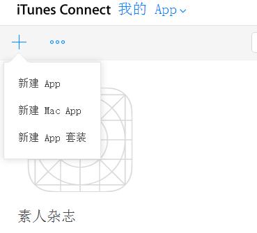 07-iOS-iTunesConnection-02