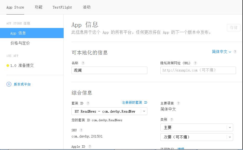 07-iOS-iTunesConnection-04