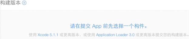 07-iOS-iTunesConnection-15