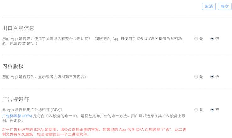 07-iOS-iTunesConnection-18